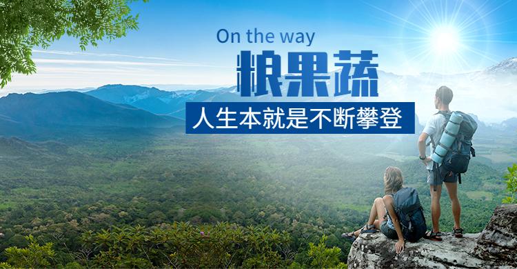 户外运动登山鞋海报banner.jpg