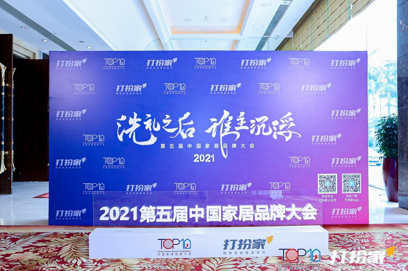 """2021第五届中国家居品牌大会:大自然地板荣获""""2020-2021十大优选地板品牌""""称号"""